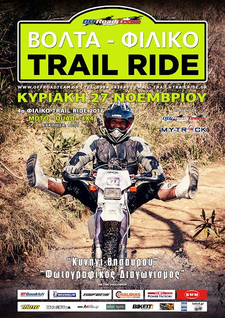4ο Trail Ride