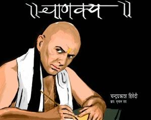आचार्य चाणक्य का जीवन परिचय Aachary chanakya ka jivan parichay