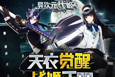 Download Game Android Extradimensional War 异次元战姬 Yici Yuan Zhanji1 Apk  [ MMORPG ANIME ]