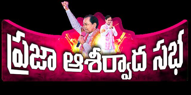 praja-ashirvada-sabha-telugu-logo-for-flex-banners-naveengfx