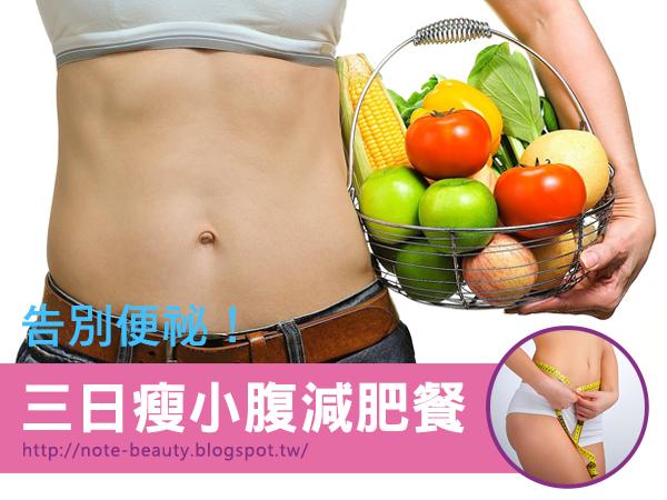 想減肥成功,一定要安排減肥計劃,下面就為大家介紹最熱門的快速減肥食譜,告別宿便你3天快速瘦身。