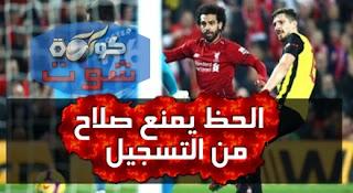 ليفربول ضد واتفورد - الحظ يمنع محمد صلاح من تسجيله هدفه الـ50 بالبريميرليج