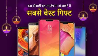 Diwali bumper offer