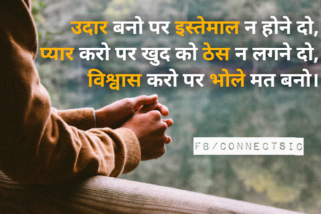 Anonymous Hindi Quote on Advice, Good Thoughts