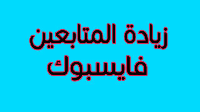 Get Followers Fb زيادة المتابعين كل 20 دقيقة ب 100 متابع 2017