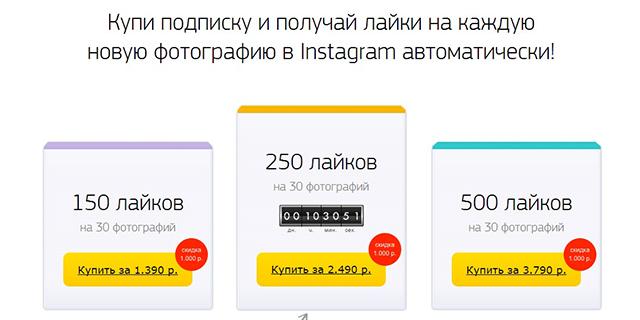 раскрутка подписчиков в инстаграме