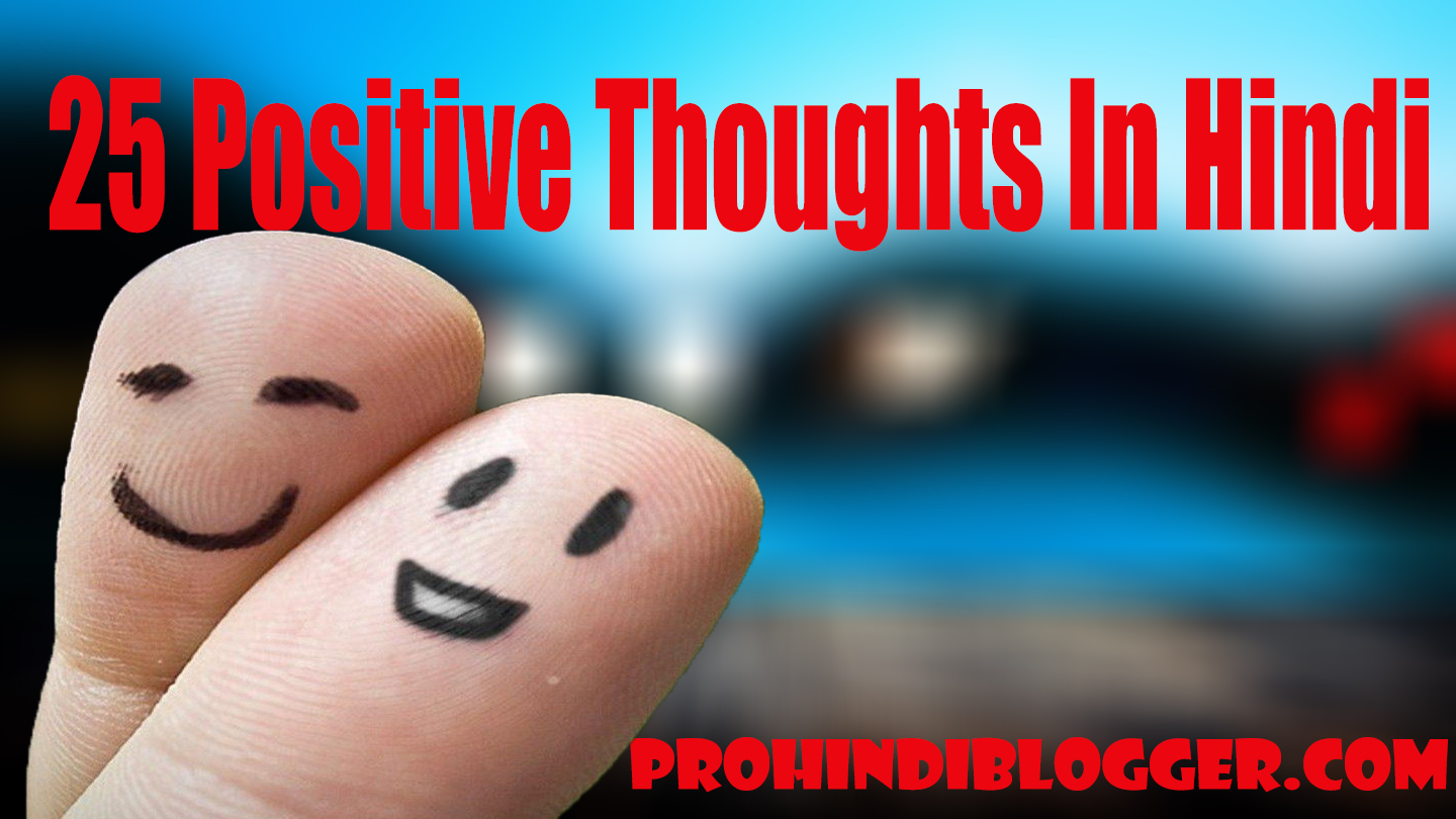 positive thought hindi