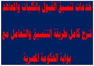 تنسيق الثانوية العامة 2020 شرح كامل طريقة التنسيق والتعامل مع بوابة الحكومة المصرية