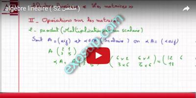résumé en vidéo d'algèbre linéaire s2 en arabe marocain (Darija)