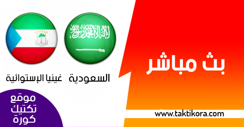 مشاهدة مباراة السعودية وغينيا الاستوائية بث مباشر اليوم 25-03-2019 مباراة ودية
