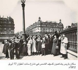 سكان باريس يشاهدون كسوف الشمس في شارع سانت انطوان عام 1912م