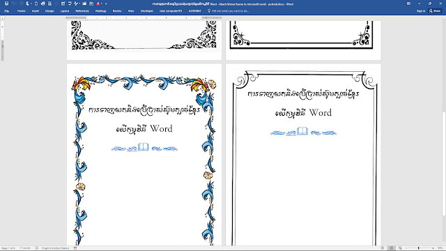 97 How to download kbach khmer border or kbach khmer frame to Microsoft Word 2016  - rean word khmer #ReanComputer101