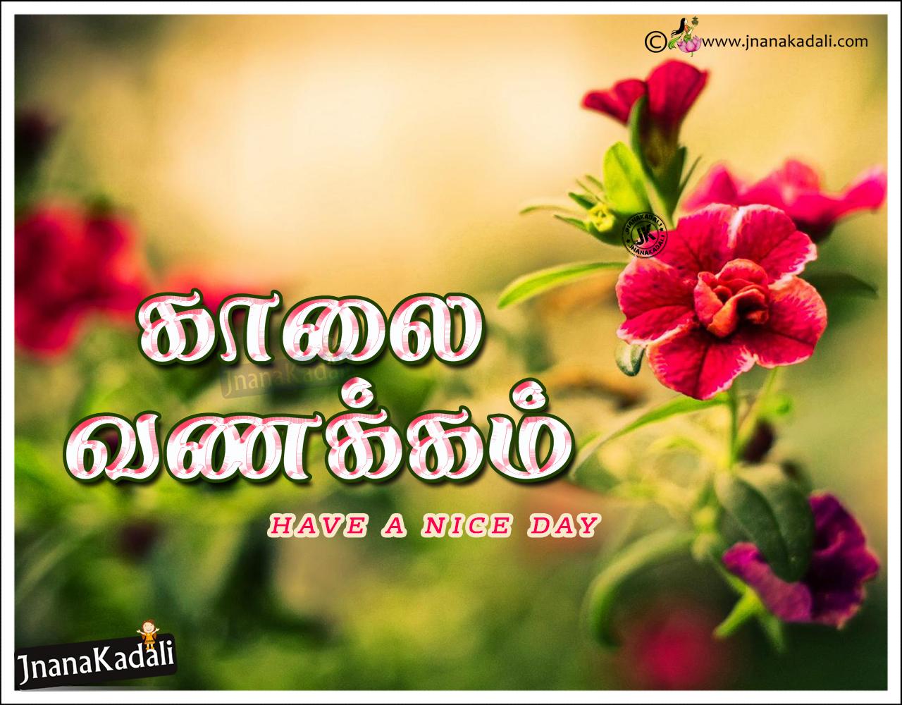 Good Morning Greetings With Hd Wallpapers In Tamil Jnana Kadali