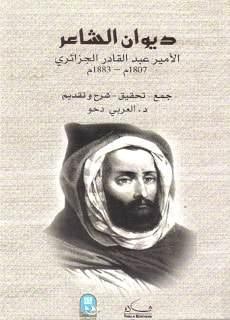 تحميل ديوان الشاعر الأمير عبد القادر الجزائري pdf - العربي دحو