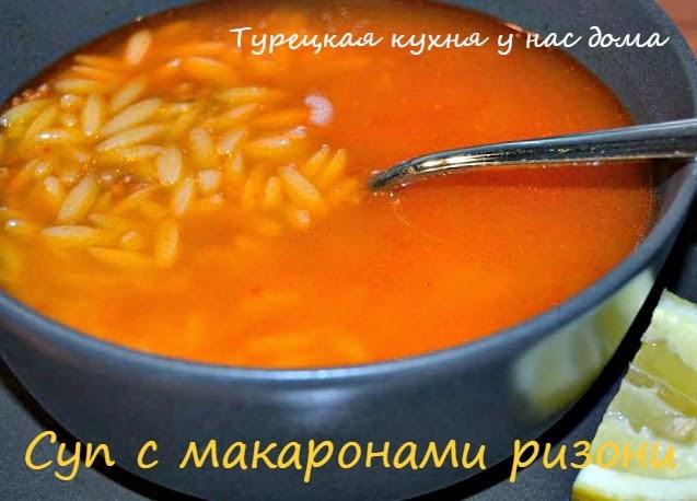 Суп с фаршем и макаронами орзо