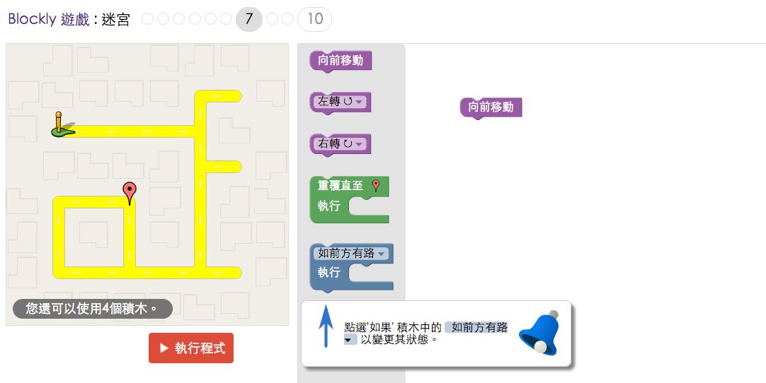 Google 玩遊戲學程式中文化線上課程 Blockly Games|數位時代