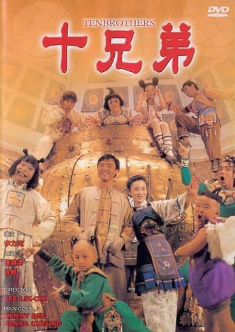 Ten Brothers (1995)