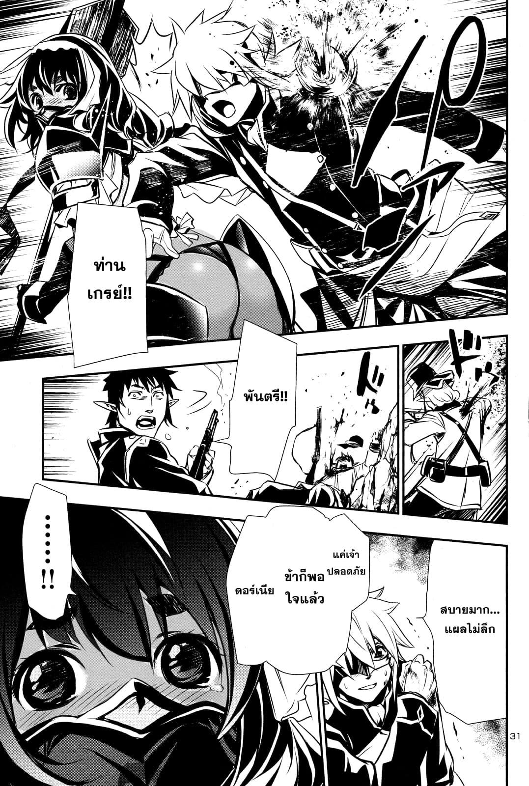อ่านการ์ตูน Shinju no Nectar ตอนที่ 12 หน้าที่ 31