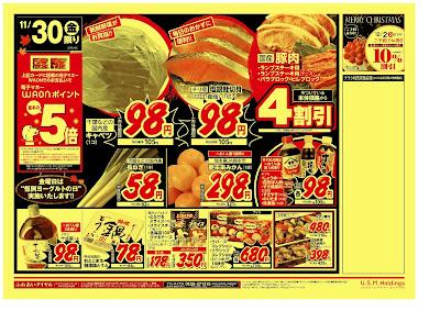 【PR】フードスクエア/越谷ツインシティ店のチラシ11月29日号