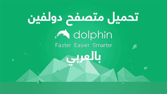 تحميل متصفح دولفين Dolphin 2019 للاندرويد