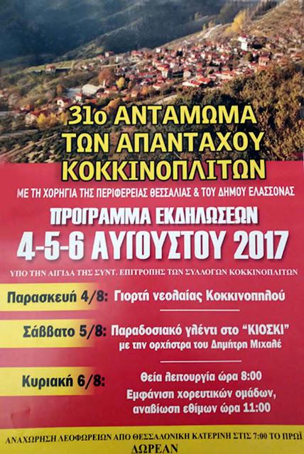 """Σύλλογος Κοκκινοπλιτών Πιερίας """"Ο Όλυμπος"""" Πρόσκληση για το 31ο Αντάμωμα"""