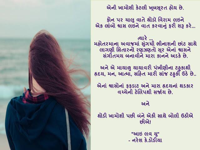 एनी खामोशी केटली खूबसूरत होय छे. Gujarati Kavita By Naresh K. Dodia