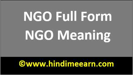 NGO Full Form In Hindi