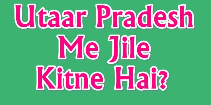 उत्तर प्रदेश में कितने जिले है | Uttar Pradesh Me Kitne Jile Hai