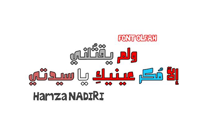 تحميل افضل خط عربي الفة Olfah Arabic Font | خطوط فوتوشوب احترافية