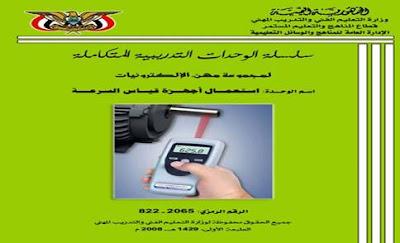 كتاب استعمال اجهزة قياس السرعة pdf