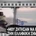 «Τί; Να κάψουμε τη σημαία:; Τί είπατε κύριε Υπουργέ»; (photos+video)