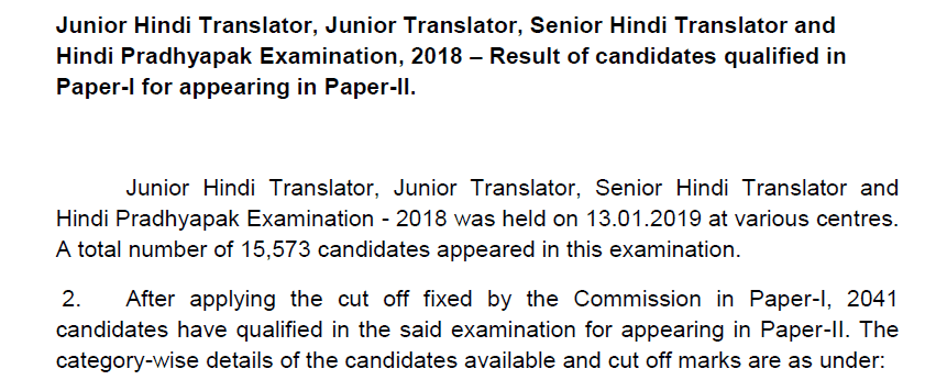 SSC JHT Result Paper 1