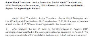SSC JHT Paper 1 Result 2019 Declared - Check it Now