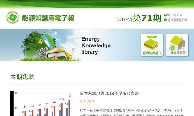 [第71期能源知識庫電子報 ] 本期焦點:日本永續地帶2018年度版報告書