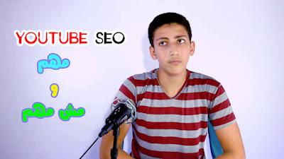 لازم تعرف هل السيو مهم لقناتك على اليوتيوب؟؟