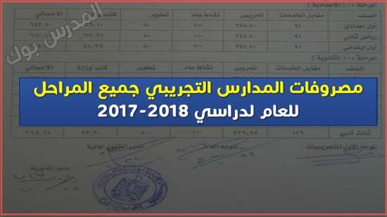 مصروفات المدارس التجريبي 2017-2018 لكل الصفوف والمراحل