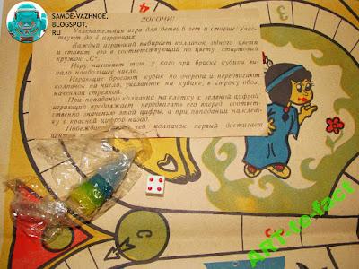 Настольная игра 90е Догони индейцы. Детские игры СССР.