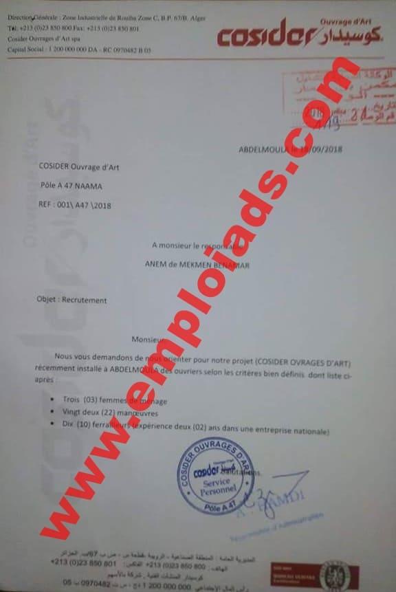 اعلان مسابقة توظيف بكوسيدار ولاية النعامة سبتمبر 2018