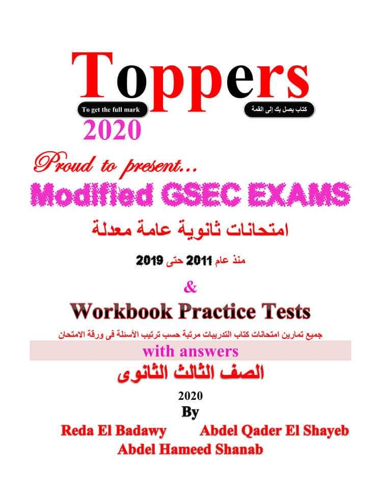 امتحانات لغة انجليزية ثانوية عامة 2020- موقع مدرستى