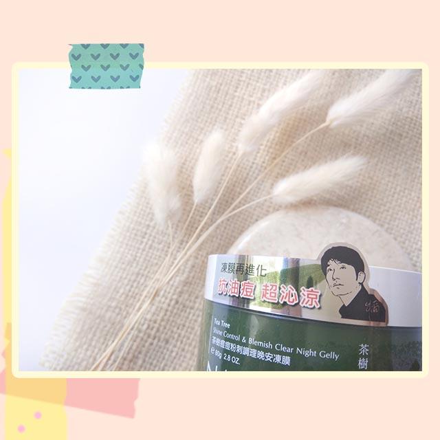 Naruko Tea Tree Shine Control & Blemish Clear Night Gelly