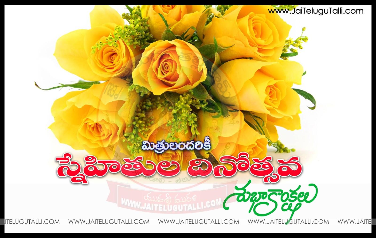 Best Friendship Quotes Wishes In Telugu Pictures Best Friendship