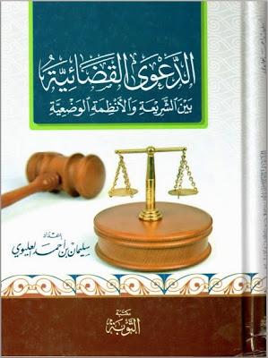كتاب الدعوى القضائية بين الشريعة والانظمة الوضعية