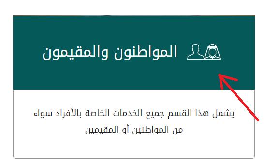دليل المغتربين للمملكة العربية السعودية خطوات استخراج
