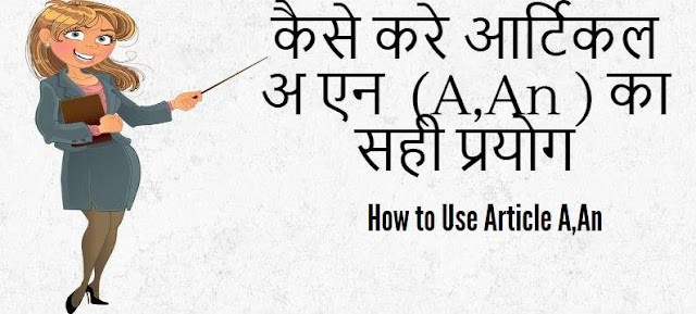 How to Use Article A,An