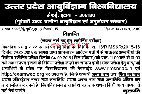 RIMSNR Staff Nurse Admit Card 2017