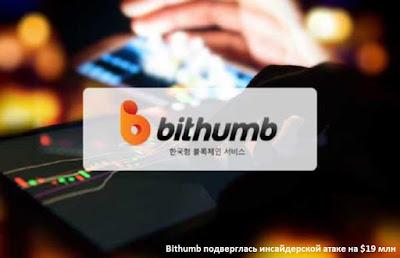 Bithumb подверглась инсайдерской атаке на $19 млн