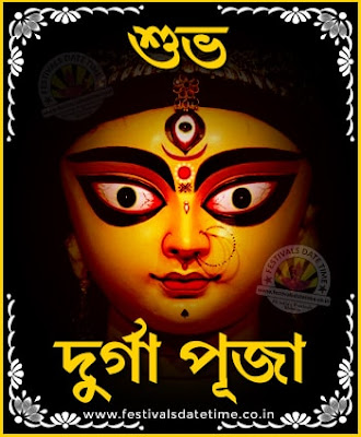 Durga Puja Whatsapp Status in Bengali, Durga Puja Whatsapp Photo