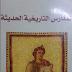 تحميل كتاب  المدارس التاريخية الحديثة لــ  الهادي التيمومي.pdf