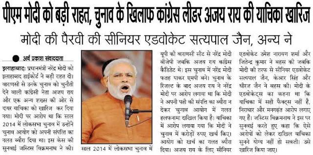 पीएम मोदी को बड़ी राहत, चुनाव के खिलाफ कांग्रेस लीडर अजय राय की याचिका खारिज | मोदी की पैरवी की सीनियर एडवोकेट सत्य पाल जैन व अन्य ने