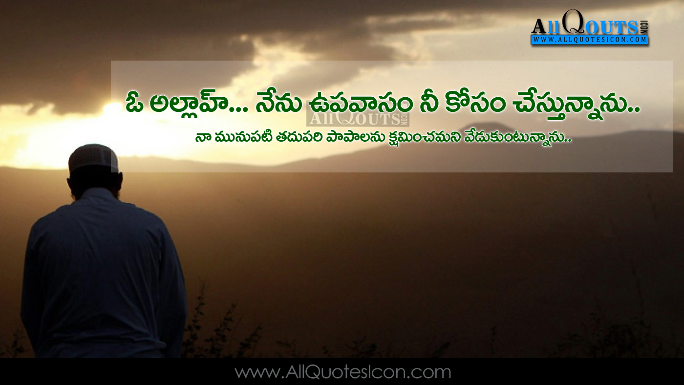 Quotes Quran Latest Quran Quotes Sayings In Telugu Wallpapers Best Allah Prayer